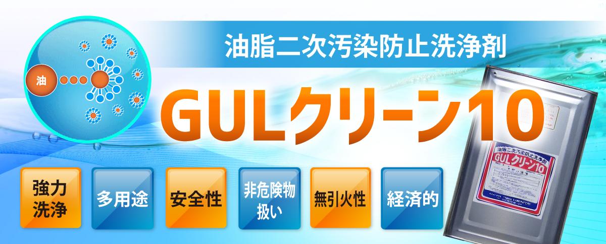 GULクリーン10_